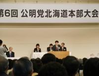 2010.10.23公明党北海道本部大会1.gif
